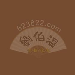 刘伯温手机论坛623822