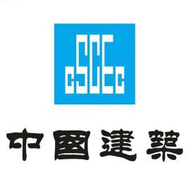 中国建筑财务一体化