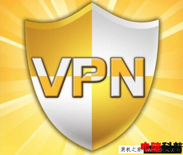 VPN是什么意思?小编教你VPN有什么用?小编教你