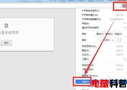 谷歌浏览器显示无法访问网站怎么办