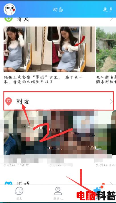 新版QQ语音聊天大厅