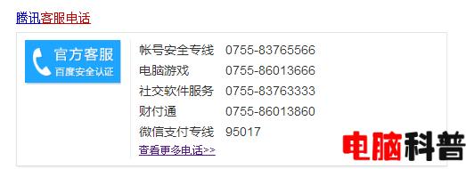 QQ申诉客服电话多少