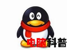 点开QQ又自动退出是怎么回事