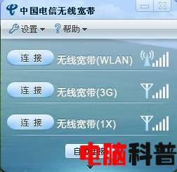 中国电信wlan怎么用