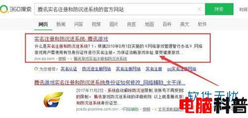 电脑QQ实名认证信息怎么修改