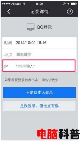 查QQ登录ID