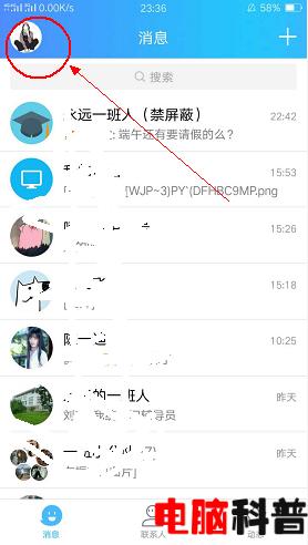 怎么让QQ永远显示wifi在线