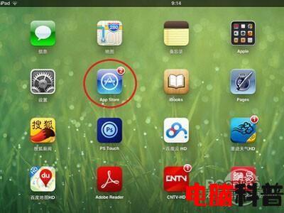 刚打开苹果ipad怎么下载微信