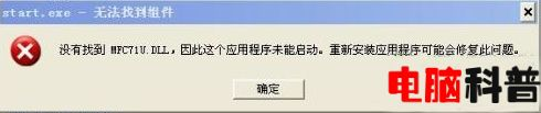 电脑运行程序时提示无法找到组件怎么办?小编教你