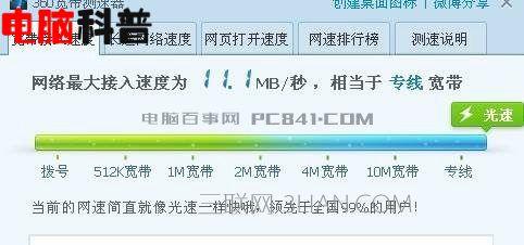 100M宽带下载速度多少