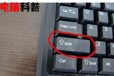 shift键失灵怎么办?shift键有什么用?