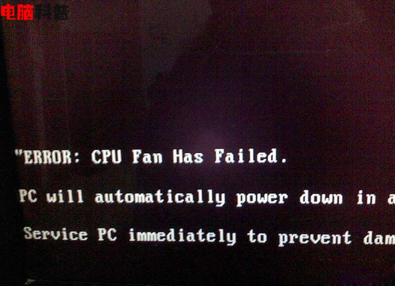 """电脑开机显示英文""""ERROR:cpu fan has failed""""解决办法"""