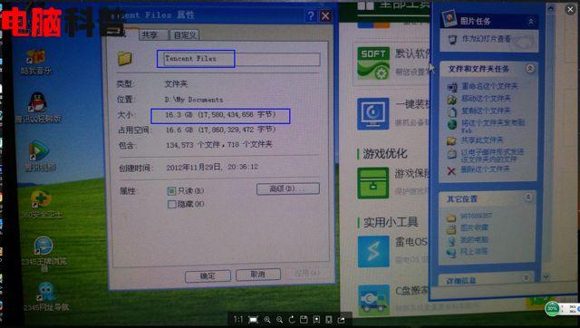 定期清理qq个人文件夹