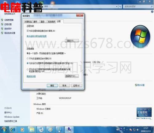 win7远程桌面连接怎么设置 远程桌面连接命令