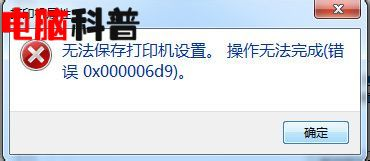 win7无法保存打印机设置(0x000006d9)解决方法