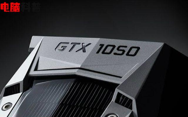 GTX1050Ti显卡搭配什么CPU好