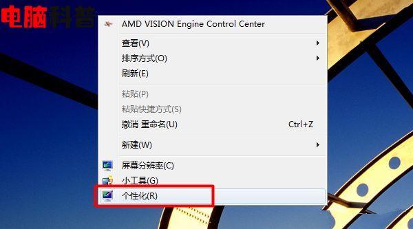 win7怎么设置屏幕保护时间