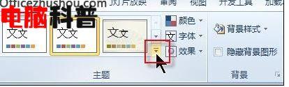 ppt2010主题样式库的使用方法