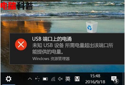"""Win10电脑总是提示""""USB端口上的电涌""""怎么办?"""