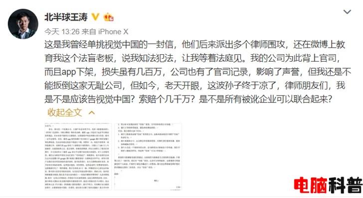 北半球王涛:老天开眼,视觉中国终于凉了