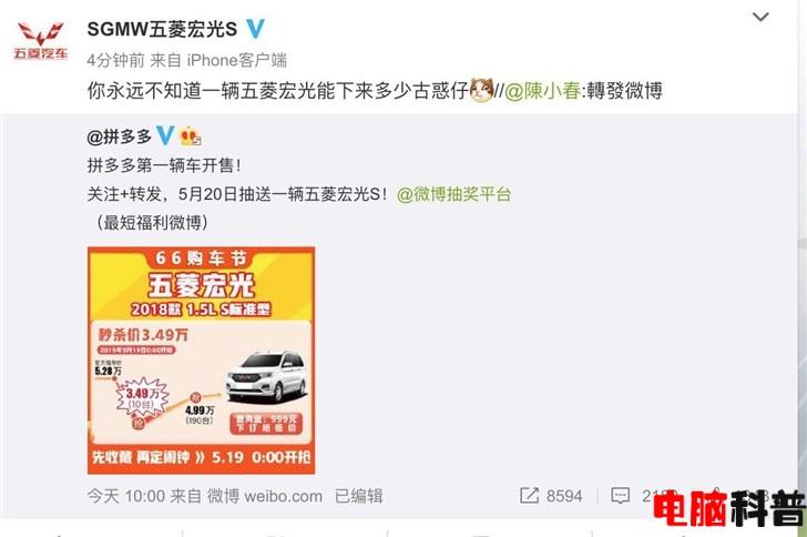 """拼多多宣布开卖汽车,五菱宏光""""国民神车""""秒杀价3.49万元"""