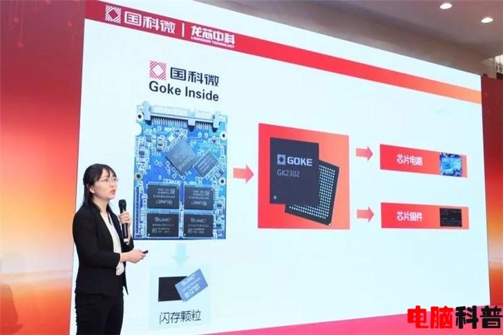 国科微与龙芯中科推全国产SSD主控:支持4TB,集成国密加解密算法