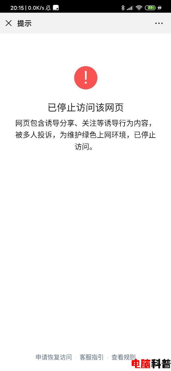 """微信朋友圈屏蔽微信读书""""诱导""""分享链接"""