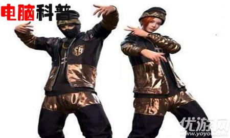 刺激战场嘻哈有你时装怎么得 刺激战场嘻哈有你时装获得攻略
