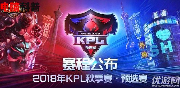 2018王者荣耀KPL秋季赛令牌怎么获得 王者荣耀KPL秋季赛令牌获得方法一览