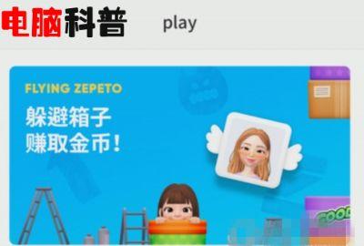zepeto怎么赚钱 zepeto快速赚金币方法教程