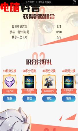 王者荣耀峡谷CP消消乐活动怎么玩 王者荣耀峡谷CP消消乐活动玩法攻略