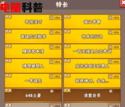 中国式家长五指琴魔怎么刷 中国式家长五指琴魔玩法攻略
