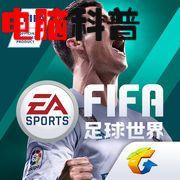 FIFA足球世界怎么射门容易进 FIFA足球世界射门必中技巧介绍