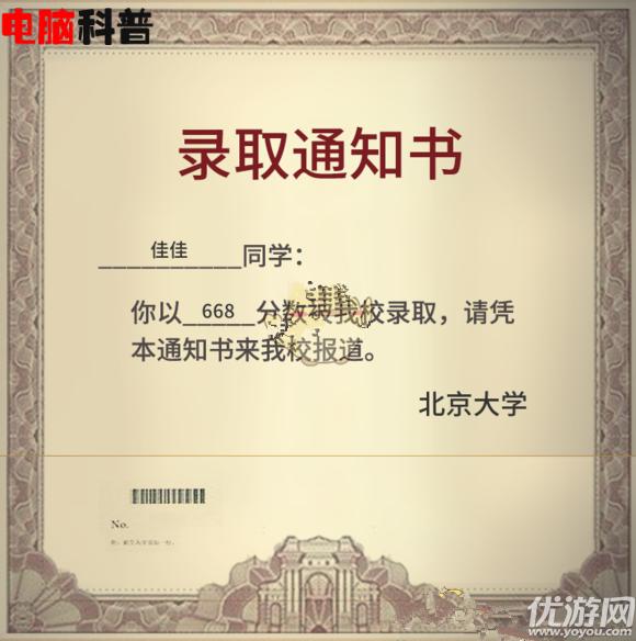 中国式家长三周目怎么过 中国式家长三周目通关技巧攻略