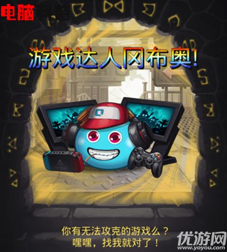 不思议迷宫游戏达人冈布奥怎么得 不思议迷宫游戏达人冈布奥获取方法解析