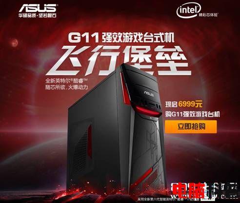 华硕飞行堡垒最新i7 6700游戏台式电脑G11