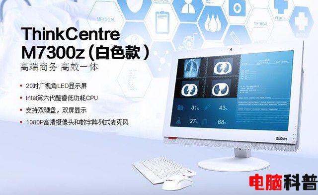 20英寸小尺寸一体电脑 ThinkCentre M7300z