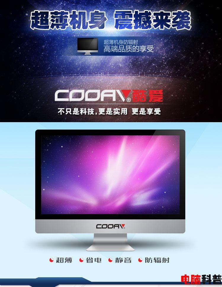 2888元酷爱(COOAV)i5处理器 一体机电脑