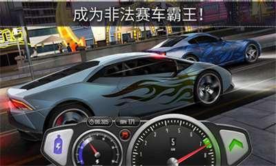 最高速度3D