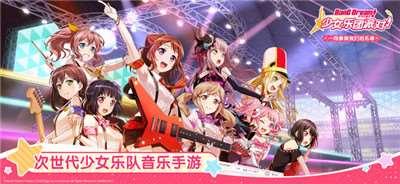 BanGDream少女乐团派对