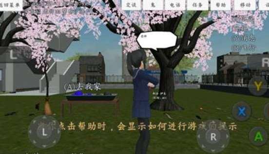 桃花校园模拟器