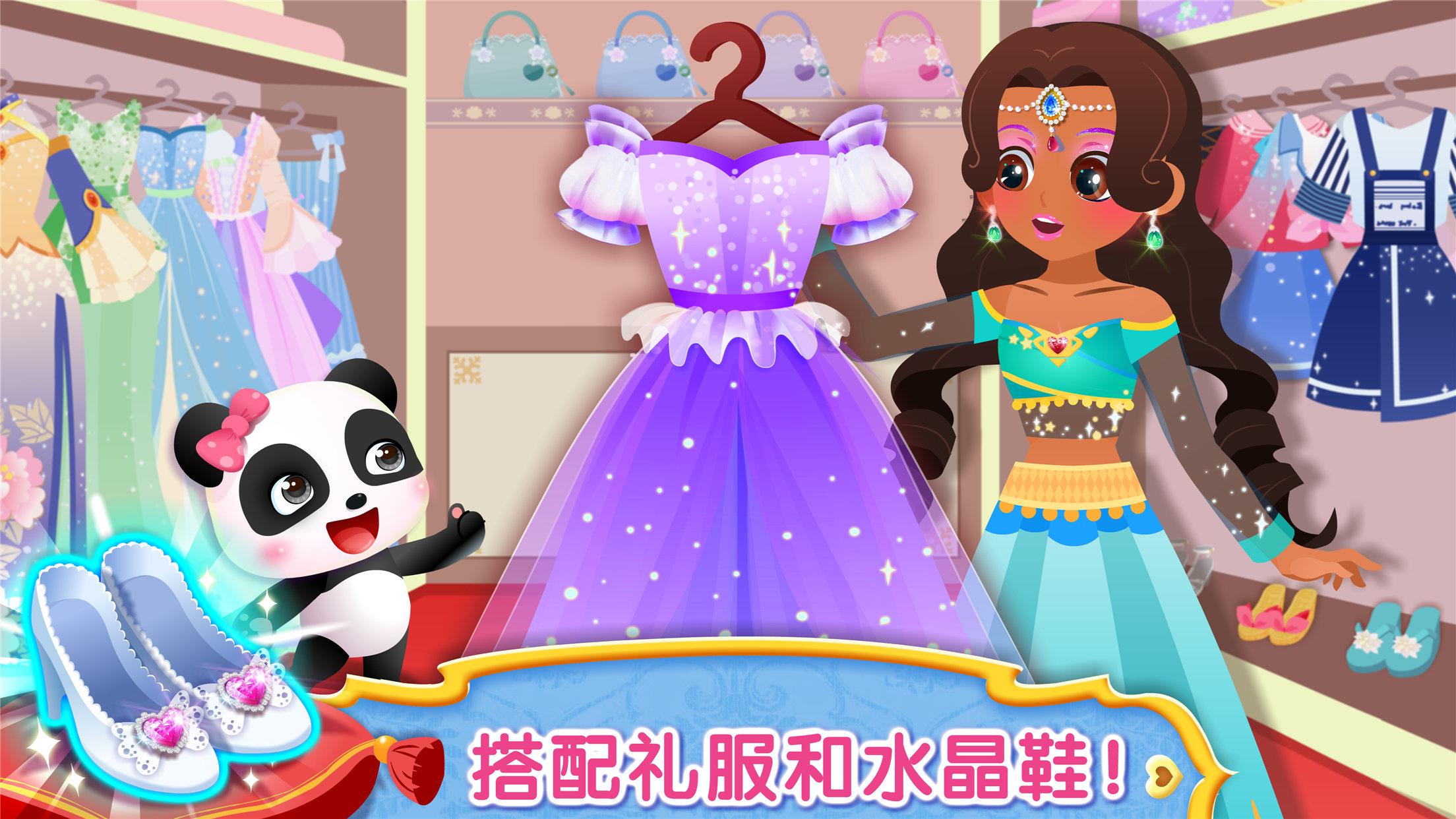 时尚小公主 V9.36.00.00 安卓版