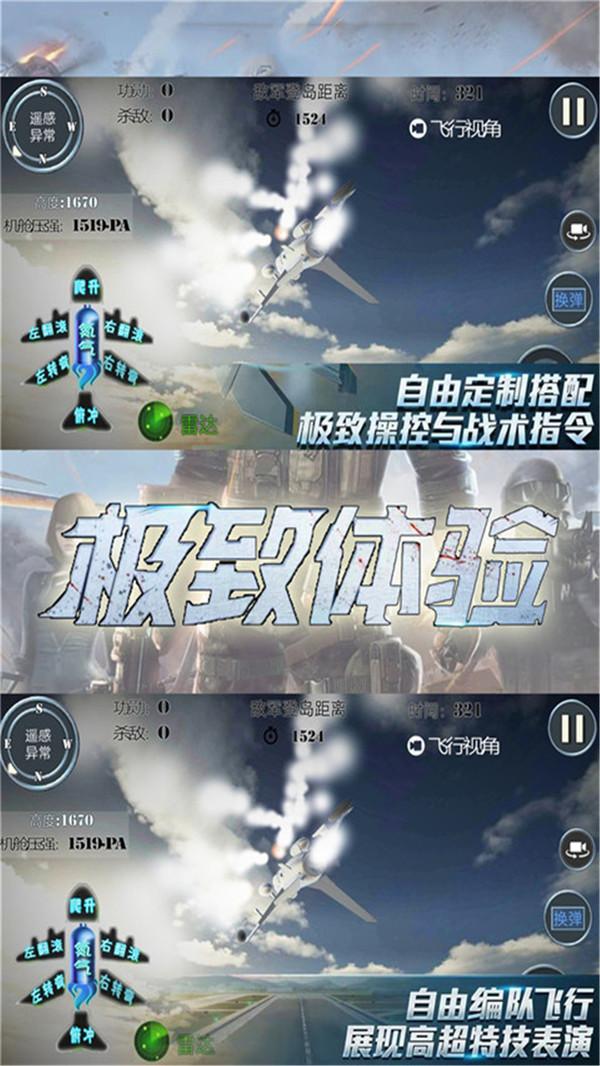 精英战场  v2.1