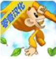 猴子香蕉 v1.37
