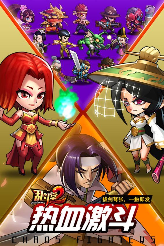 乱斗堂2 2.2.8 安卓版