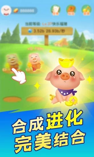 阳光养猪场 V1.0.5 安卓版