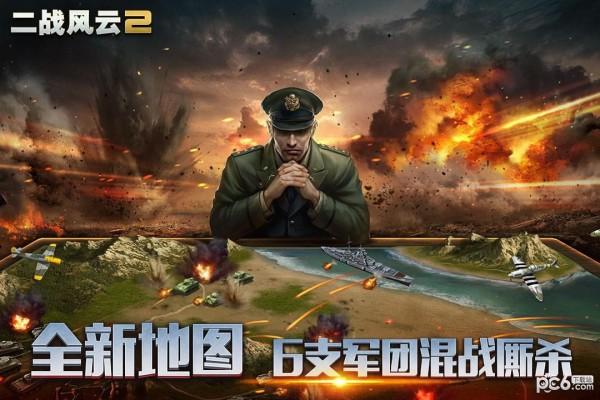 二战风云2九游版