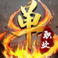剑雨江湖单职业