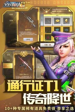 全民枪战2手游 v3.18.4