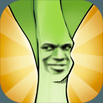 韭菜先生大作